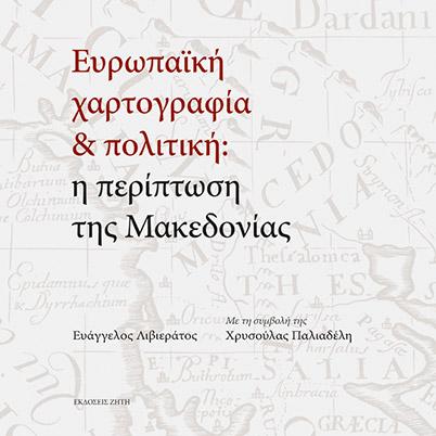Εξώφυλλο του βιβλίου του Λιβιεράτου Ευάγγελου Ευρωπαϊκή Χαρτογραφία & Πολιτική: Η περίπτωση της Μακεδονίας