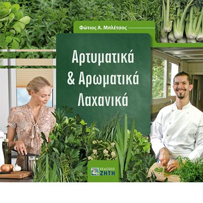 Εξώφυλλο του βιβλίου του Μπλέτσου Φ. Αρτυματικά & Αρωματικά Λαχανικά