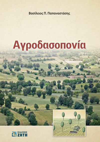 Εξώφυλλο του βιβλίου του Παπαναστάση Π. Βασίλειου - Αγροδασοπονία