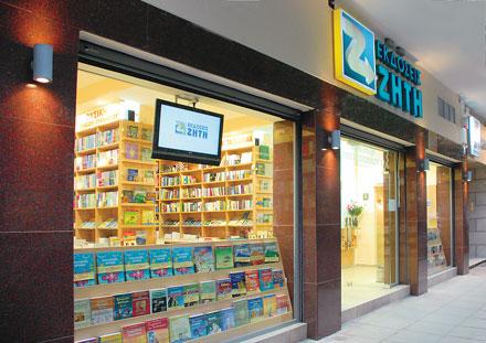 Βιβλιοπωλείο Θεσσαλονίκης
